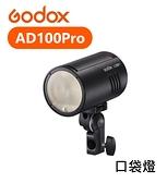 【EC數位】 Godox 神牛 AD100Pro 口袋燈 100Ws 無線遙控 閃光燈 補光燈 外拍燈 棚燈 攝影燈