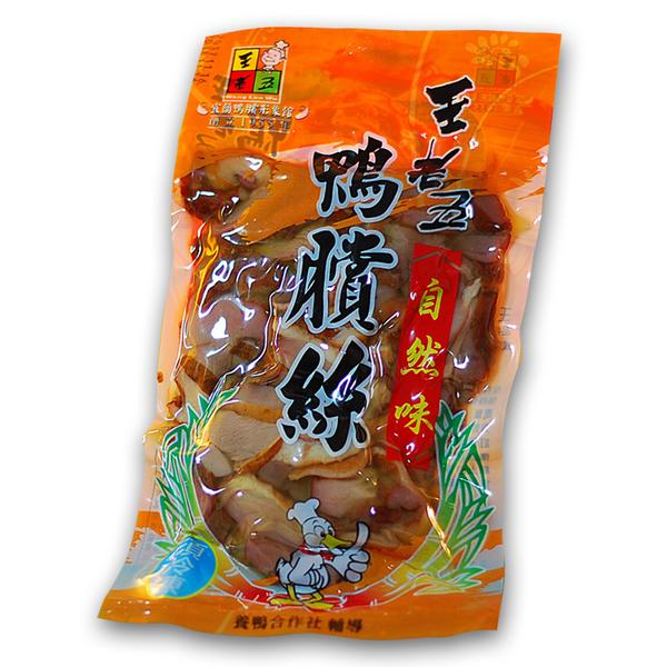 宜蘭名產-王老五鴨賞絲(招牌商品)