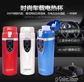 鉑固車載電熱杯子12V24V100度加熱保溫燒水壺智慧控溫開水杯兩用 color shop YYP