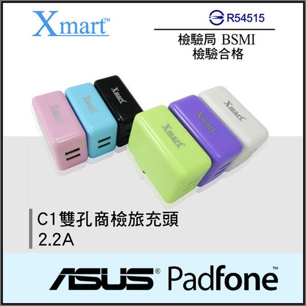 ◆Xmart C1 雙孔商檢2.2A USB旅充頭/充電器/ASUS PadFone mini A11 4.3吋/A12 4吋/PadFone S PF500KL