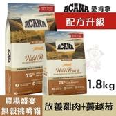 ACANA愛肯拿-農場饗宴挑嘴貓無穀-放養雞肉+蔓越莓全齡貓 1.8KG/4LB