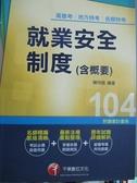 【書寶二手書T9/進修考試_QFO】就業安全制度(含概要)[高普考、地方特考、各類特考]_陳月娥
