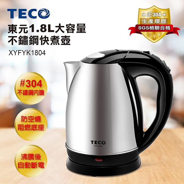 TECO東元 1.8L大容量不鏽鋼快煮壺 XYFYK1804【福利品九成新】