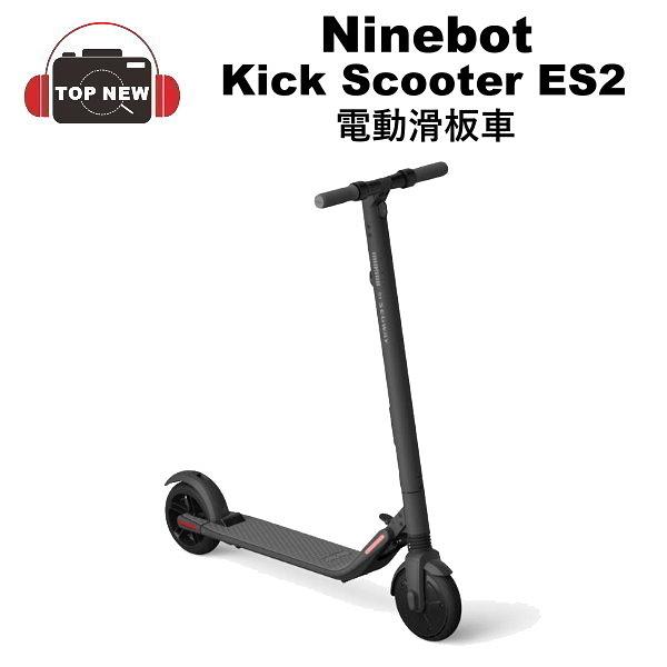 Ninebot 賽格威 電動滑板車 Kick Scooter ES2 電動 滑板車 一鍵摺疊 最高時速25km 公司貨