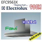 【fami】櫻花 ELECTROLUX 排除油煙機 EFC9563 抽油煙機