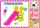 *粉粉寶貝玩具*河馬溜滑梯~台灣製~ST安全玩具