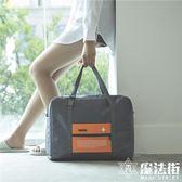 可折疊旅行袋男大容量手提女短途大容量行李包 魔法街