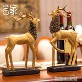 鹿擺件北歐式家居家裝飾品客廳新婚結婚禮物酒柜創意電視柜