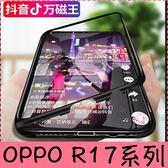 【萌萌噠】歐珀  R17 / R17pro 一代萬磁王磁吸保護殼 360度全包邊金屬邊框+透明鋼化背板手機殼