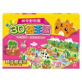 3D紙王國-神奇動物園