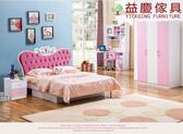 【大熊傢俱】HeH 638 公主床 粉紅 床 鄉村 兒童床 青少年床 韓式 雙人 床台 床架 另有上下床