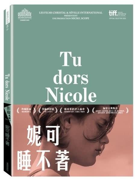 妮可睡不著 DVD(購潮8) 4710756645580