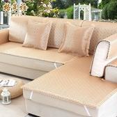 沙發罩 沙發墊夏季涼席涼墊歐式冰絲竹席子夏天款四季通用防滑套罩皮坐墊