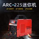 【當天出貨】110V多功能迷你電焊機 焊接機