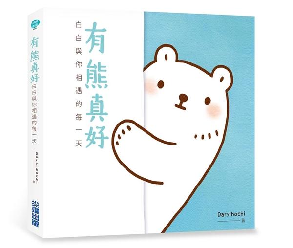 (二手書)有熊真好:白白與你相遇的每一天