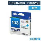 EPSON 藍色 T103250 / 103 原廠高容量XL墨水匣 /適用 EPSON Stylus Office T40W/TX600FW/TX550W/TX610FW