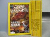【書寶二手書T1/雜誌期刊_REQ】國家地理雜誌_158~169期間_共11本合售_發現最早的藝術家等
