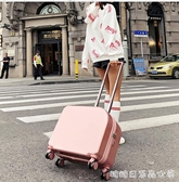 小型行李箱-輕便網紅ins行李旅行拉桿小型登機箱萬向輪20寸可愛少女男18寸潮 YYP 糖糖日繫