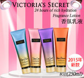 Victoria's secret 維多利亞的秘密 夢幻香氛系列 香氛乳液 236ml 2015新款 美國原廠【彤彤小舖】