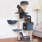 貓爬架豪華貓咪架子貓抓柱四季通用一體磨爪貓樹貓窩貓舍塔貓玩具HM 3C優購