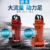 水泵家用抽水220V抽水機自吸泵抽水泵井水污水泵抽糞潛水泵高揚程   (圖拉斯)