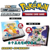 SETA+B Pokemon PTCG 寶可夢集換式卡牌遊戲 太陽月亮 美夢成真組合篇擴充包 30包 台中星光電玩