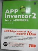 【書寶二手書T3/電腦_PMJ】App Inventor 2 Android應用開發實務_白乃遠