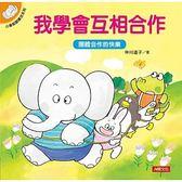 小象帕歐繪本:我學會互相合作