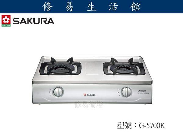 《修易生活館》 SAKURA櫻花G-5700KS 雙口台爐 (如需安裝由安裝人員收費800元)