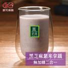 歐可茶葉 真奶茶 黑芝麻紫米拿鐵無糖款(...