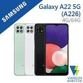 【贈車載支架+LED燈】Samsung Galaxy A22 5G (4G/64G) 6.6吋 智慧型手機【葳訊數位生活館】