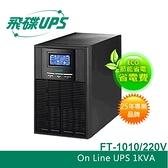 FT飛碟【220V】1KVA On-Line 在線式UPS不斷電系統 FT-1010【原價 8890 ▼現省$ 1699】