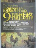 【書寶二手書T6/財經企管_GSY】西點軍校的9種性格_化雨