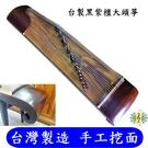 古箏 [網音樂城] 台製 珍琴 黑紫檀 挖面 實木 唐式 大頭箏 台灣 手工 製造 Guzheng