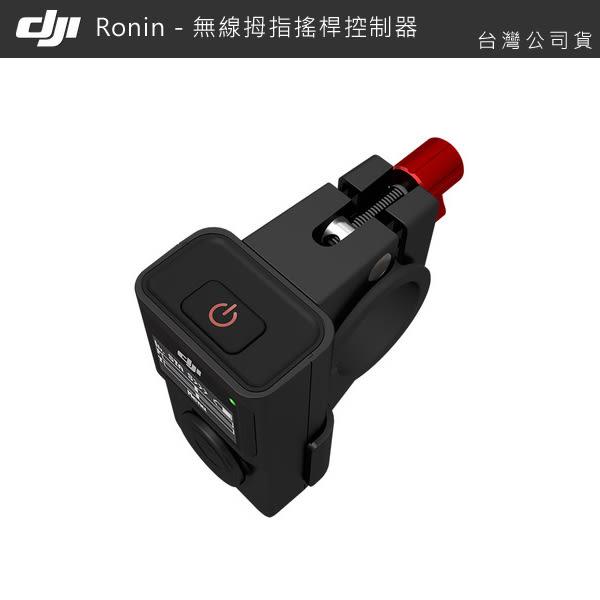 EGE 一番購】DJI 大疆 Ronin 拇指搖桿控制器含接收器,也可適用Ronin-M穩定器【公司貨】