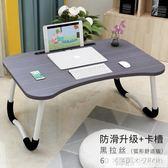 筆記本電腦桌床上可折疊懶人小桌子做桌寢室用學生宿舍神器書桌 韓慕精品 IGO