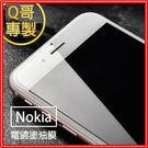 Nokia8 9H鋼化玻璃保護貼【電鍍+防指紋】防爆破碎 保護貼 E72