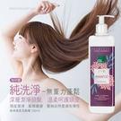 《新品上市》MOMUS 經典香氛洗髮精 ...