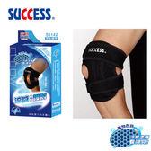 成功SUCCESS 涼感可調式護肘 S5142(2入組)