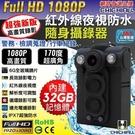 【CHICHIAU】HD 1080P 超廣角170度防水紅外線隨身微型密錄器(32G)@四保