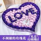 99朵情人浪漫生日圣誕節禮物女生創意永生玫瑰肥香皂花束心形禮盒