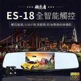領先者 ES-18 全智能觸控螢幕/前後雙鏡 後視鏡行車記錄器 【送車用充電器】