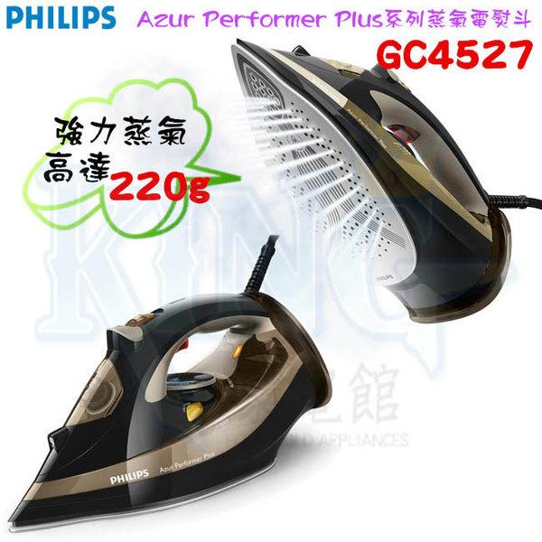 【本月主打+贈衣物隨手黏】飛利浦 GC4527 / GC-4527 PHILIPS Azur Performer Plus系列蒸氣電熨斗