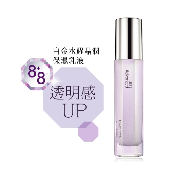 Skin Advanced 白金水耀晶潤保濕乳液 60ml