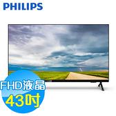 PHILIPS飛利浦 43吋 LED液晶電視 43PFH5714