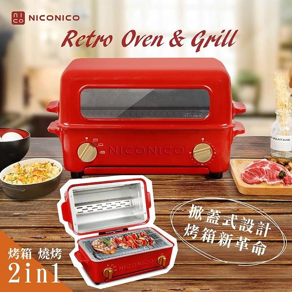 日本NICONICO 掀蓋燒烤式3.5L蒸氣烤箱 NI-S805