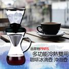 品菲特PINFIS多功能冷熱雙用 咖啡冰滴壺 沖泡壺(黑色)