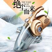 車載吸塵器充氣汽車打氣泵12V車內車用乾濕兩用照明大功率四合一 igo『魔法鞋櫃』