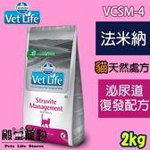 【殿堂寵物】法米納Farmina VetLife天然處方貓飼料VCSM-4 泌尿道磷酸銨鎂結石復發管理配方2KG