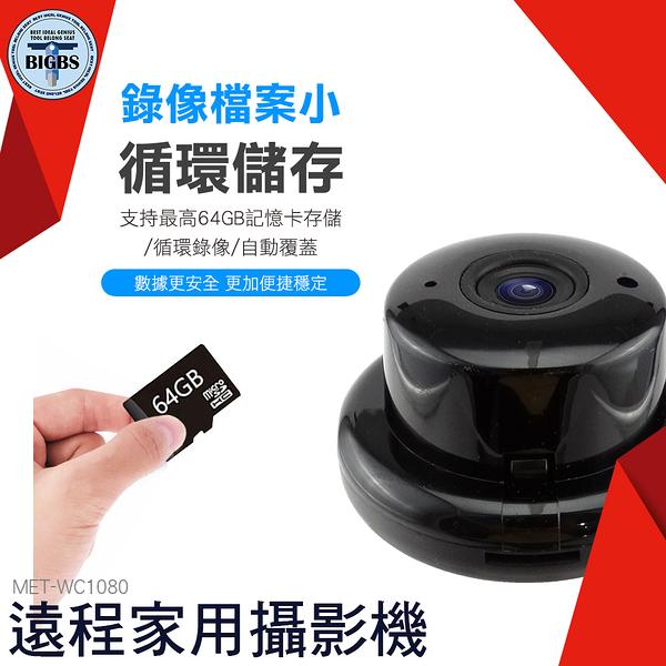 利器五金 無線攝影機 手機遠程影像監控器 家用wifi 夜視套裝監視 WC1080